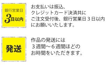 oshirase3-6