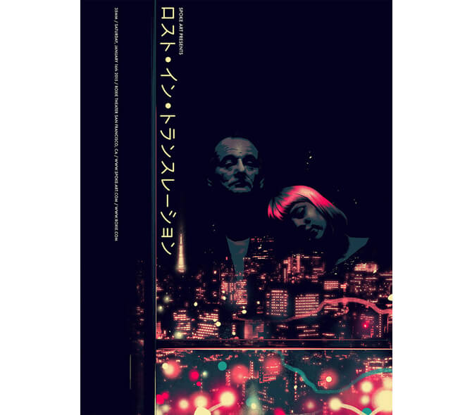 Lost in Translation - Japanese Variant
