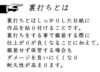 urauchi-b