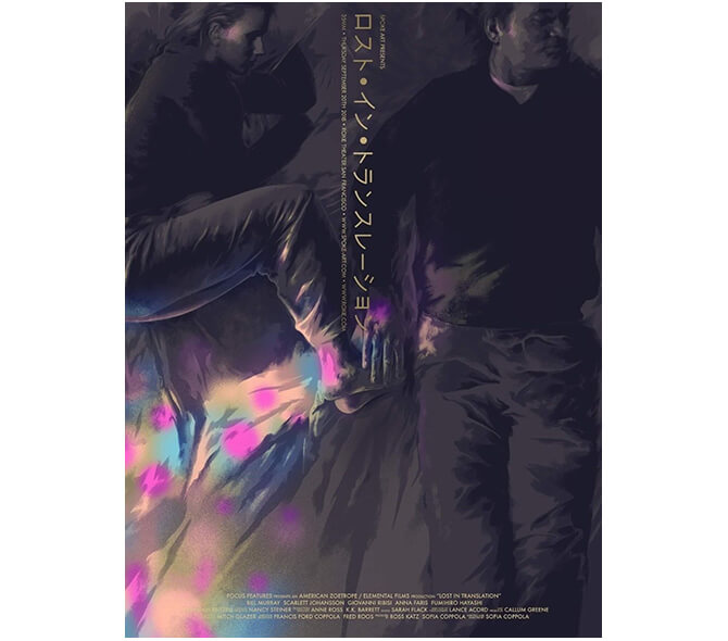 Lost in Translation 2 - Japanese Variant
